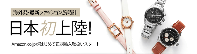 日本初上陸、初登場。海外発正規輸入ブランド腕時計