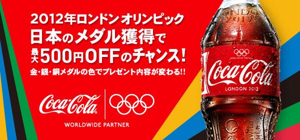コカ・コーラ キャンペーン