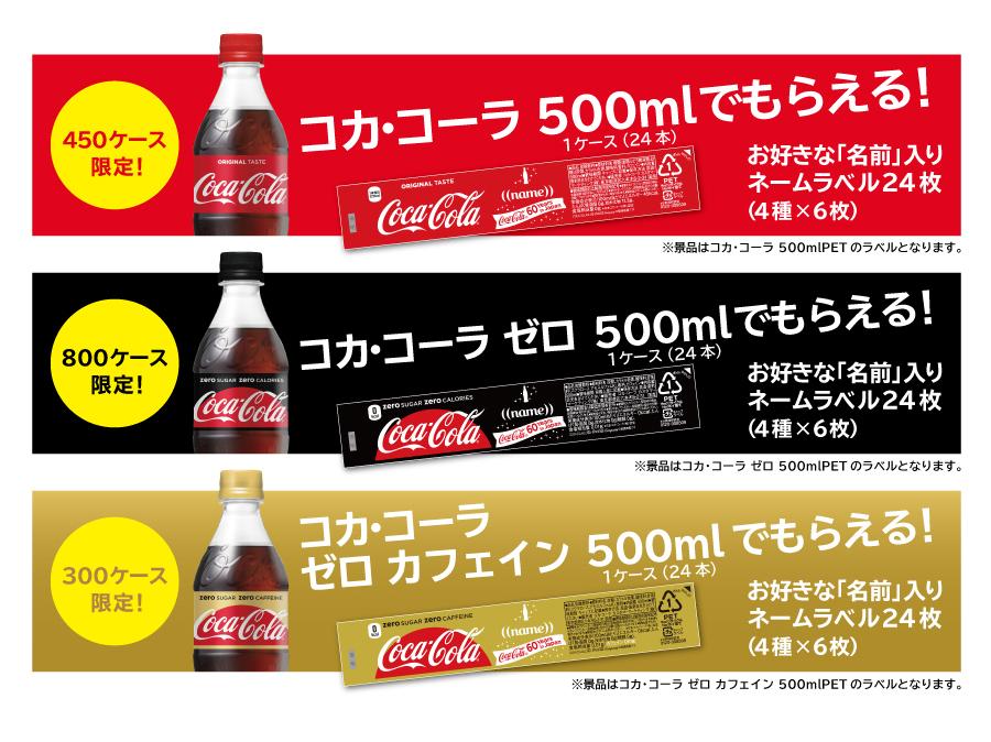 コカ・コーラ ネームラベルプレゼントキャンペーン