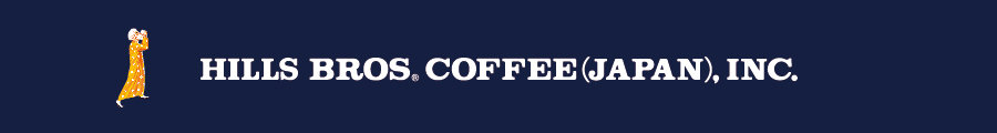 ヒルスコーヒー。