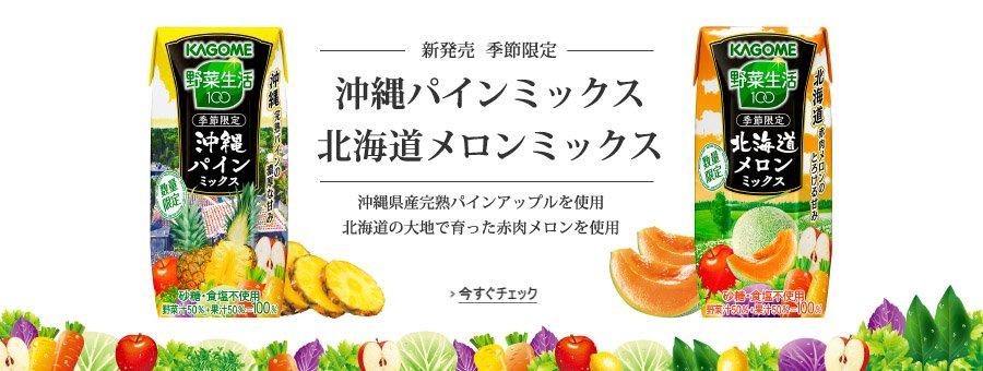 野菜生活100 沖縄パインミックス・北海道メロンミックス