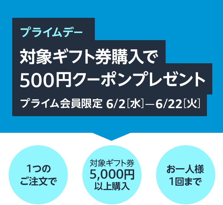 Amazon 対象ギフト券購入で500円クーポンプレゼント