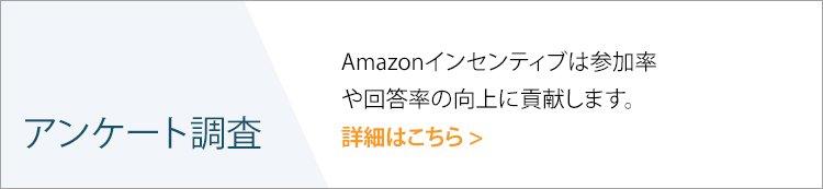 Amazon Incentives | アンケート
