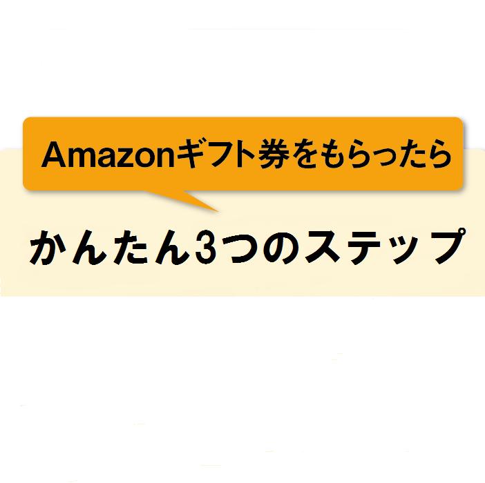 カード アマゾン 使い方 ギフト
