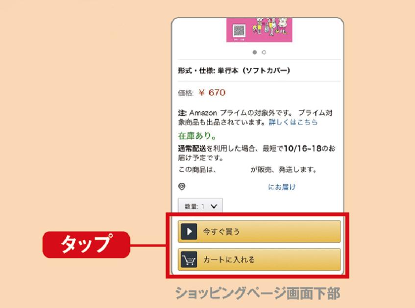 screen_shop