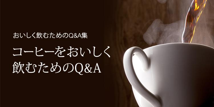 コーヒーをおいしく飲むためのQ&A