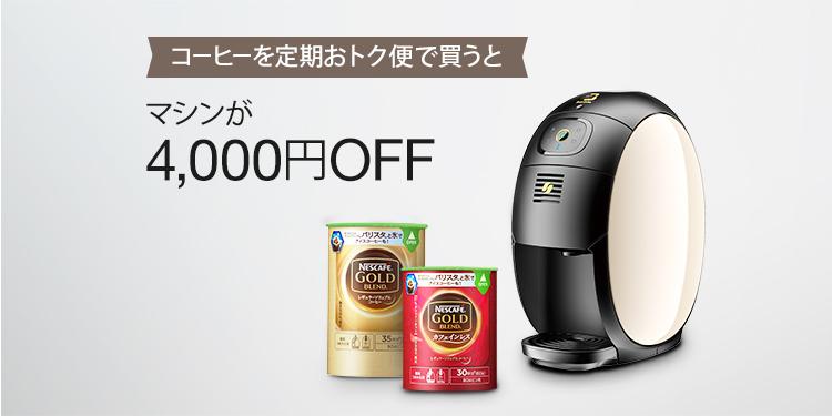 コーヒーを定期おトク便で買うとマシンが4,000円OFF