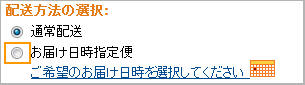scheduled ui 05 お客様へのお知らせ 「商品の配送日時指定について」