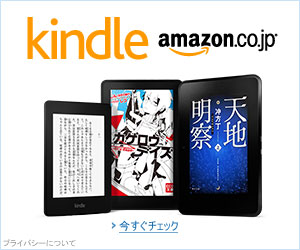 https://images-fe.ssl-images-amazon.com/images/G/09/kindle/associates/kindlestore-assoc-d-JP-300x250.jpg