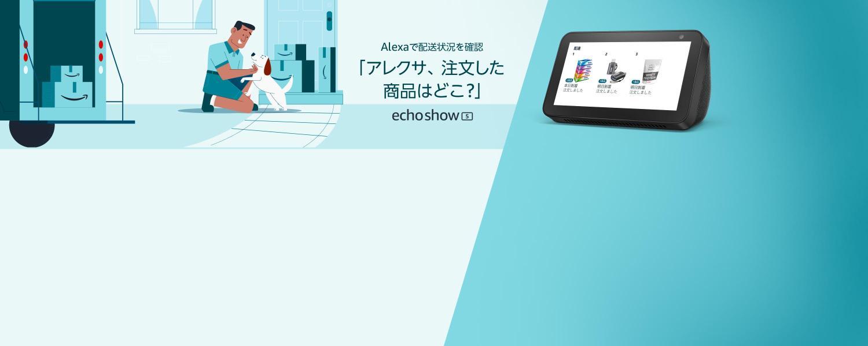 Echo Show 5「アレクサ、注文した商品はどこ」