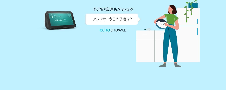 予定の管理もAlexaで「アレクサ、今日の予定は?」echo show 5