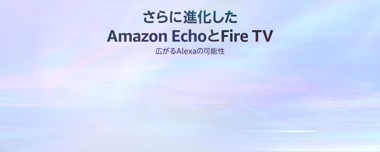 さらに進化したAmazon EchoとFire TV - 広がるAlexaの可能性