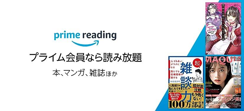 Prime Reading さまざまなデバイスで読み放題