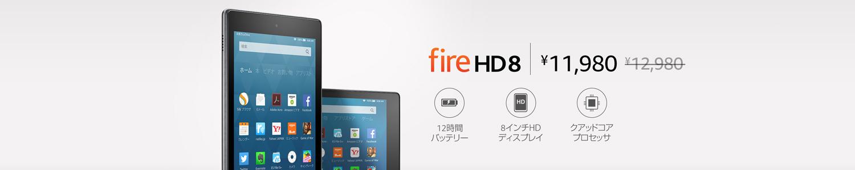 【新登場】8インチ高解像度HDタブレット