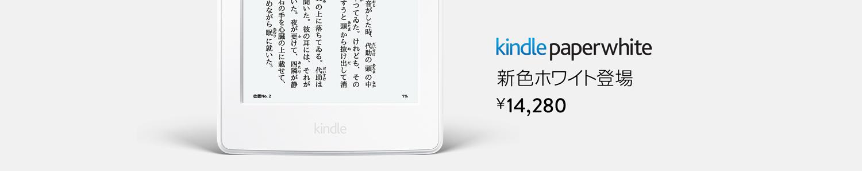 Kindle Paperwhite 新色ホワイト新登場