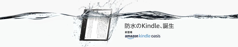 防水のKindle、誕生。Kindle Oasis