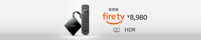 新登場 Fire TVが4K・HDR対応