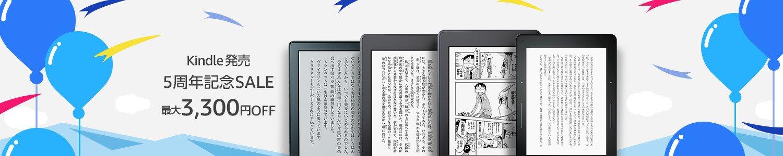 Kindle 5周年記念セール