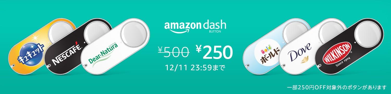 Dash Buttonが250円引きで半額