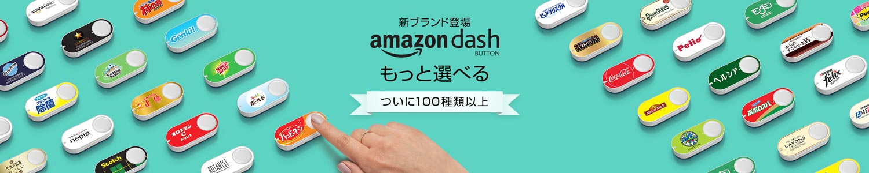 Amazon Dash Button新ブランド登場 ついに100種類以上