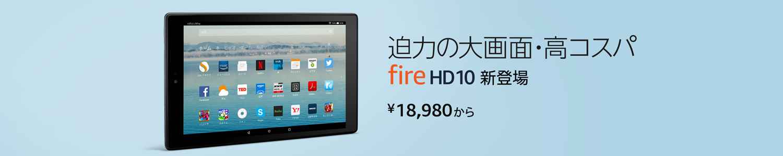 迫力の大画面・高コスパ Fire HD 10