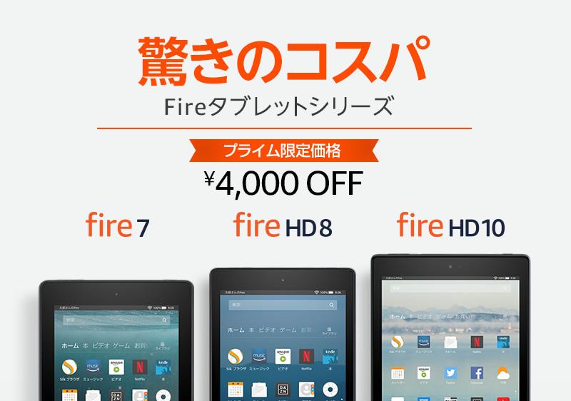 プライム会員ならクーポンコードでFireタブレットが4,000円OFF