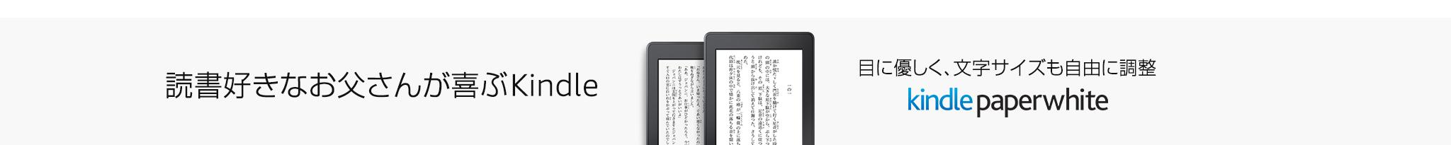 読書好きなお父さんが喜ぶKindle 目に優しく、文字サイズも自由に調整