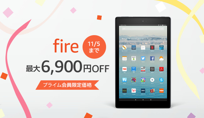 Amazon.co.jp Fireタブレット クーポンキャンペーン