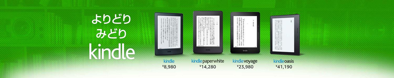 Kindle, Kindle Paperwhite, Kindle Voyage, Kindle Oasis - 8,980円から