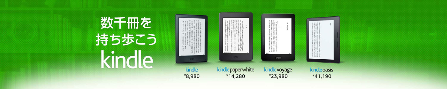 Kindle, Kindle Paperwhite, Kindle Voyage, Kindle Oasis - 8,980円から