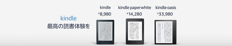 Kindle - 最高の読書体験を