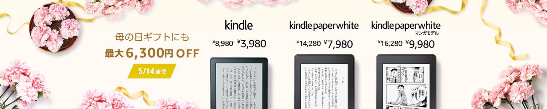 5/14まで Kindleが最大6,300%OFF!