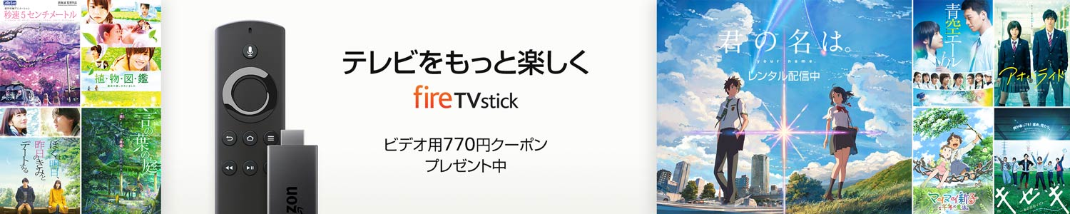 Fire TV Stick ビデオ用770円クーポンプレゼント