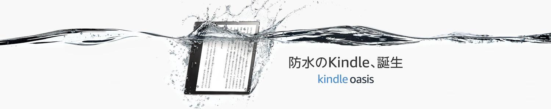 Kindle Oasis - 防水のKindle、誕生