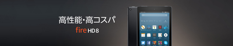 高性能タブレット Fire HD 8