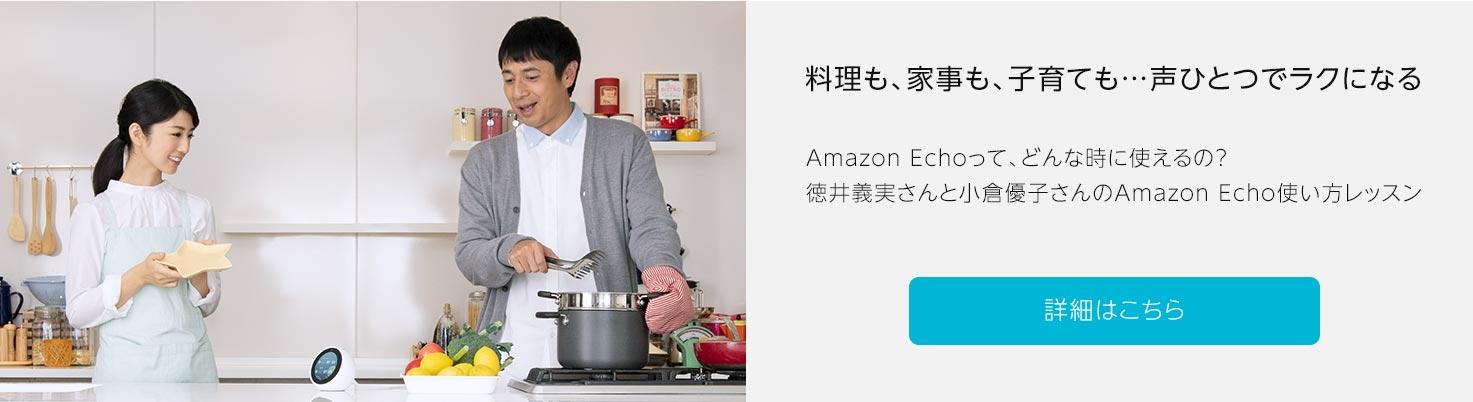 どんな時に使えるの?Amazon Echo