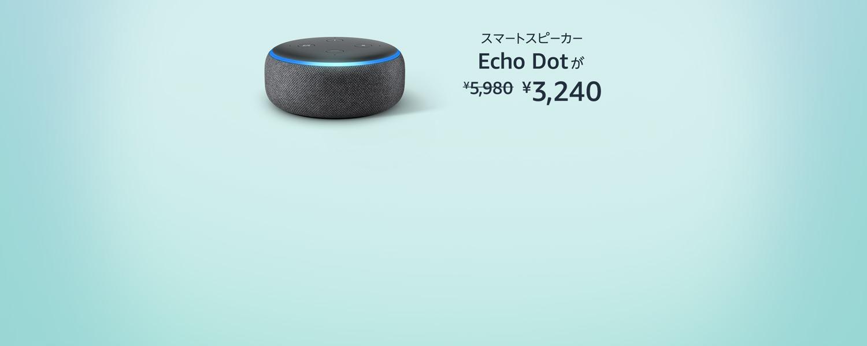 Echo Dotが3,240円