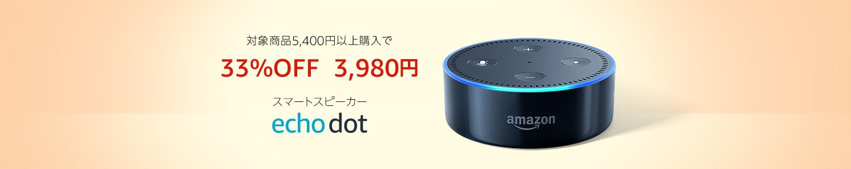 Echo Dot 46%OFFキャンペーン
