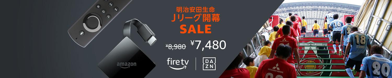 Fire TVが7,480円に
