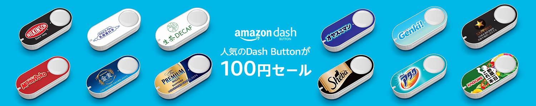 Amazon dash 人気のDash Buttonが100円セール!