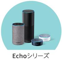 Echoシリーズ