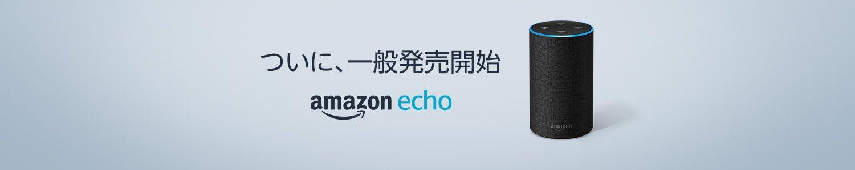 ついに一般発売Amazon Echo