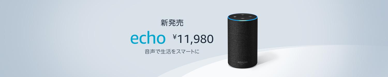 日亚:echo可以购买了11980日元