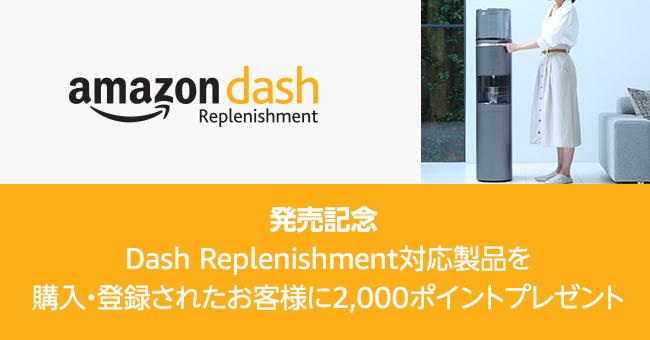 Dash Replenishment対応製品を購入?登録されたお客様に2,000ポイントプレゼント