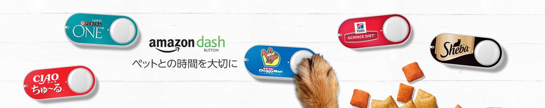 ペット用品 Dash Button