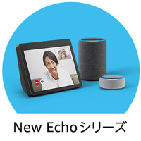 New Echoシリーズ