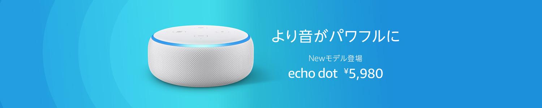 New Echo Dot