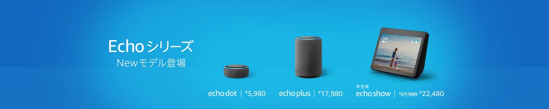 Amazon Echoシリーズ Newモデル登場