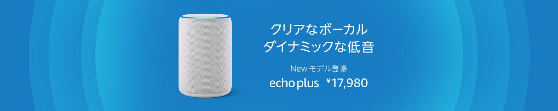 New Echo Plus