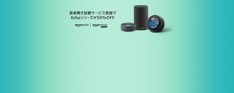 音楽聴き放題サービス登録でEchoシリーズが50%OFF